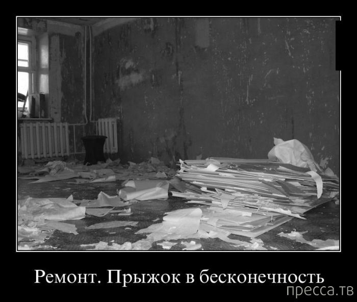 приколы про ремонт в квартире фото мои, поздравляю