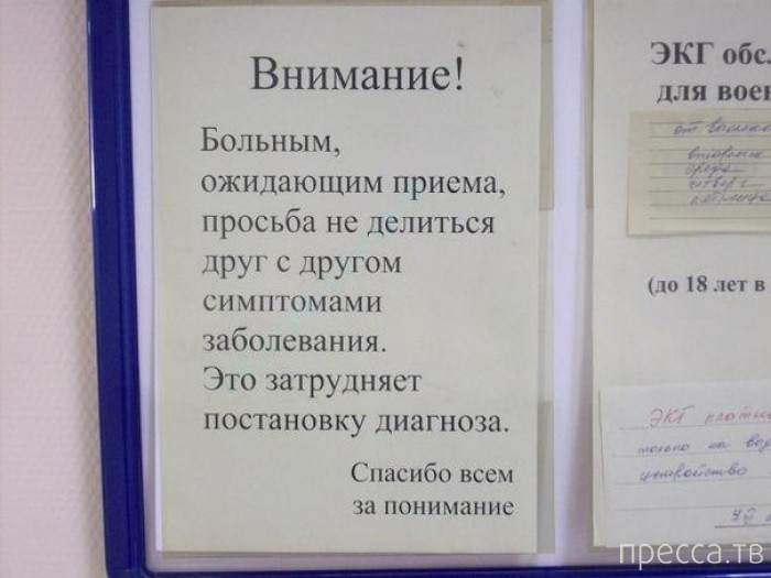 Народные маразмы - реклама и объявления, часть 46 (28 фото)