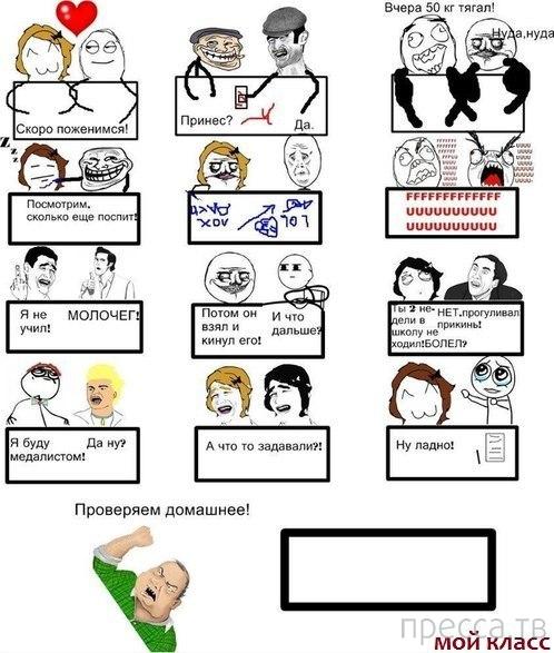 Смешные картинки на тему мой класс