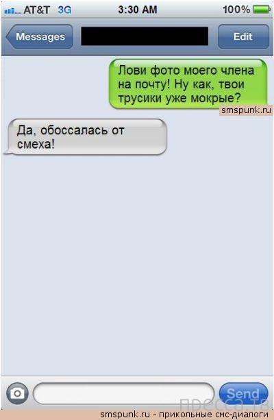 Прикольные СМС-диалоги, часть 21 (41 фото)