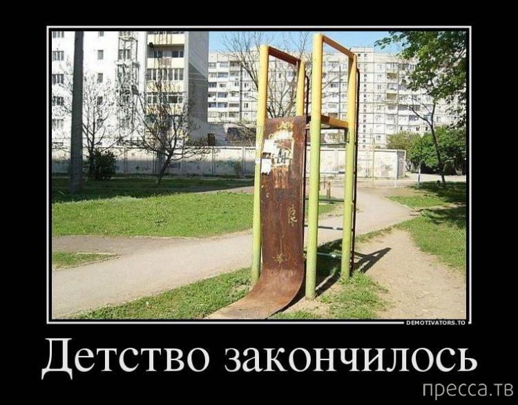 Демотиваторы со смыслом, часть 36 (35 фото)