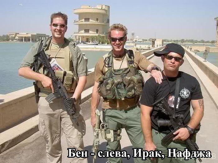 Рассказ современного наёмника, по имени Бен Томас, побывавшего в Ираке (10 фото)
