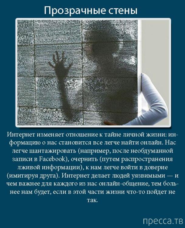 Как интернет влияет на человека (8 фото)