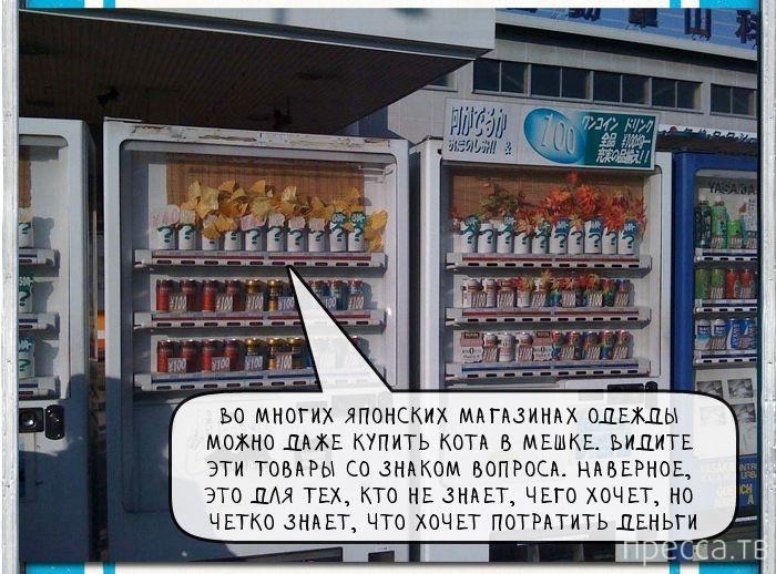 Япония - страна торговых автоматов (32 фото)