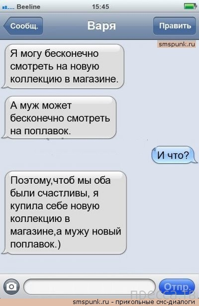 Прикольные СМС-диалоги, часть 27 (31 фото)