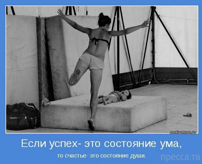 Позитивные мотиваторы, часть 30 (17 фото)