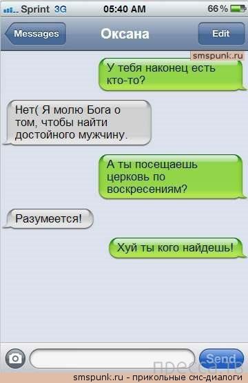 Прикольные СМС-диалоги, часть 28 (18 фото)