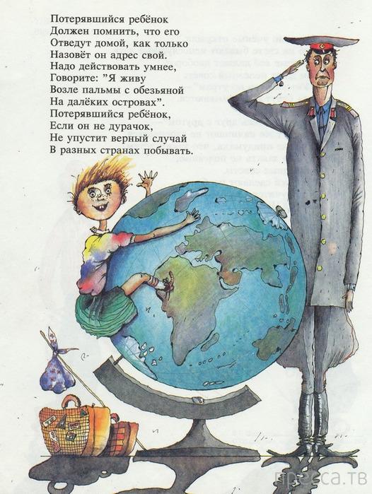 Григорий Остер. Вредные советы для непослушных детей (послушным детям читать запрещается )