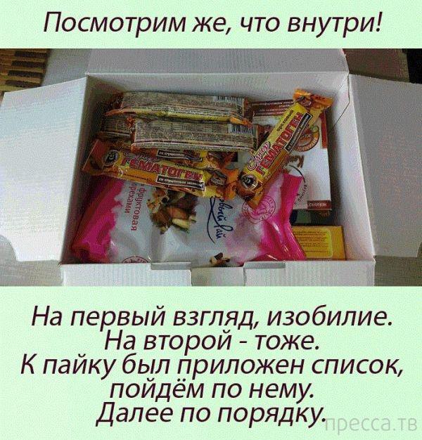 Специальный паек российского донора (15 фото)