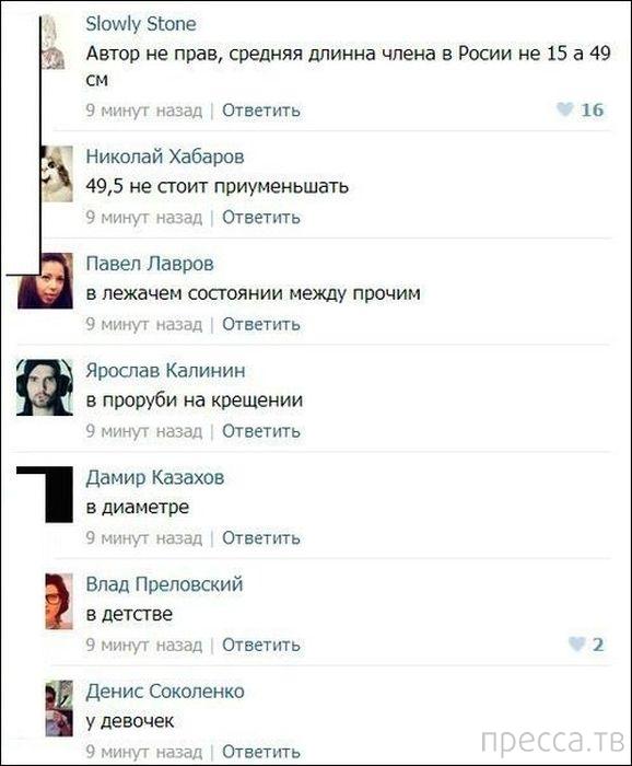 Прикольные комментарии из социальных сетей (21 фото)