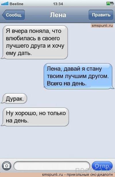 Прикольные СМС-диалоги, часть 30 (34 фото)