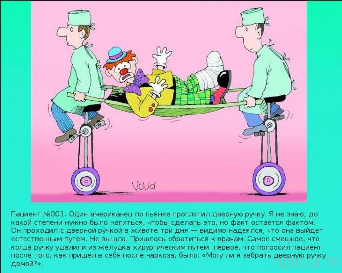 Подборка самых глупых пациентов США (7 фото)