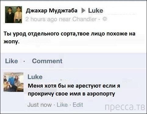 Смешные комментарии из социальных сетей (16 фото)
