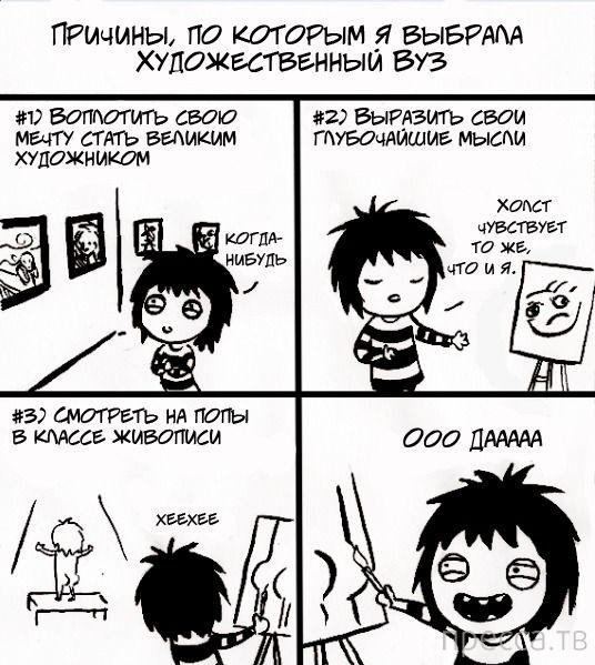 Веселые комиксы, часть 35... (24 фото)