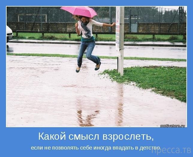 Позитивные мотиваторы, часть 33 (15 фото)