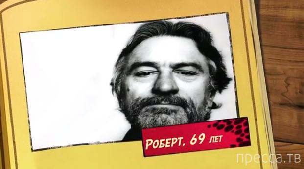 """Новый выпуск """"Давай Поженимся"""" с Робертом де Ниро (видео)"""