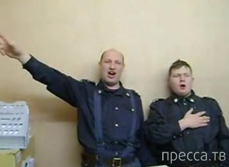 Пьяные полицейские поют гимн России...