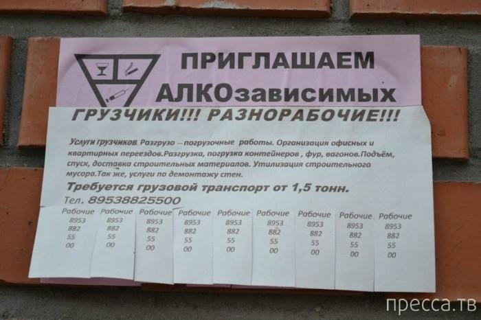 Народные маразмы - реклама и объявления, часть 63 (34 фото)