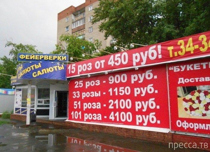 Народные маразмы - реклама и объявления, часть 65 (23 фото)