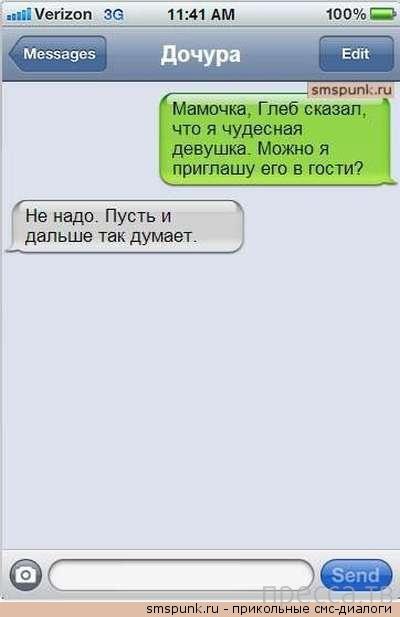 Прикольные СМС-диалоги, часть 33 (27 фото)