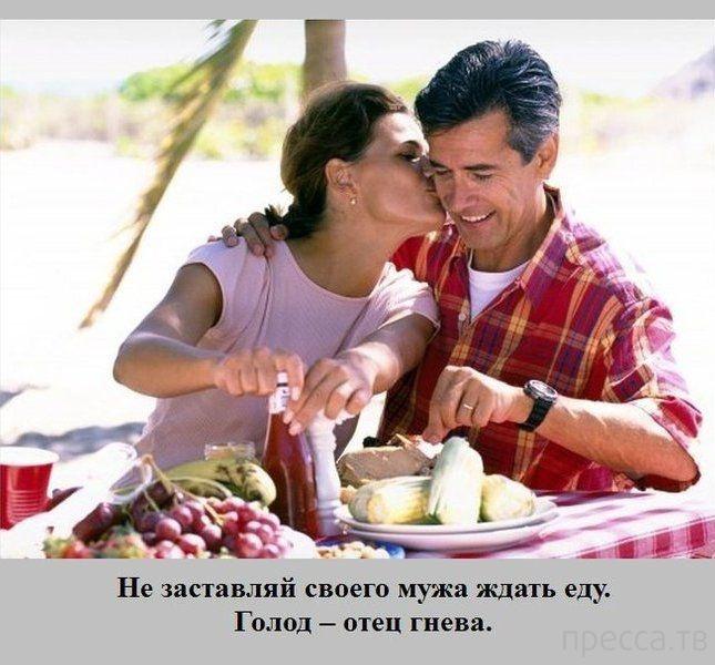 Секреты-советы идеальной женщины (10 фото)