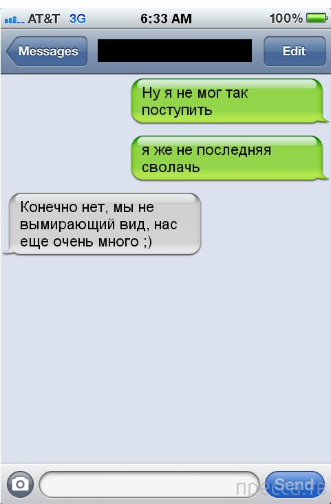 Прикольные СМС-диалоги, часть 35 (26 фото)