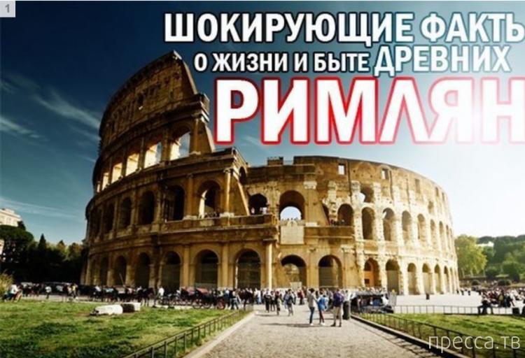 Шокирующие факты из жизни древних римлян (8 фото)