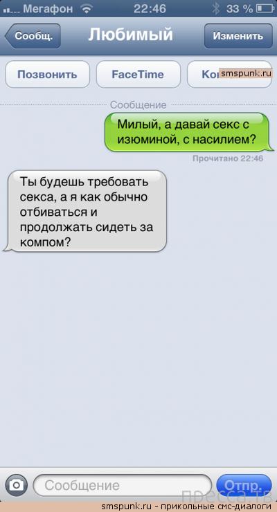 Прикольные СМС-диалоги, часть 36 (24 фото)