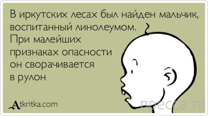 """Прикольные """"Аткрытки"""", часть 4 (30 фото)"""