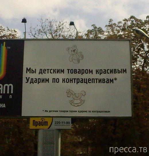 Народные маразмы - реклама и объявления, часть 67 (29 фото)