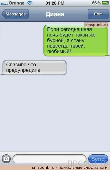 Прикольные СМС-диалоги, часть 37 (10 фото)