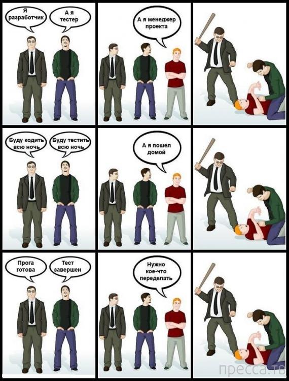 Веселые комиксы, часть 46 (25 фото)