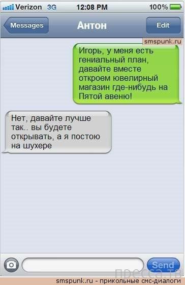 Смешные СМС-диалоги, часть 2 (10 фото)