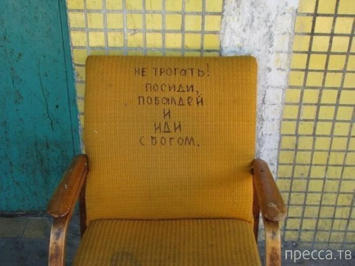 Народные маразмы - реклама и объявления, часть 68 (28 фото)