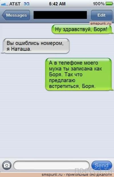 Прикольные СМС-диалоги, часть 39 (15 фото)
