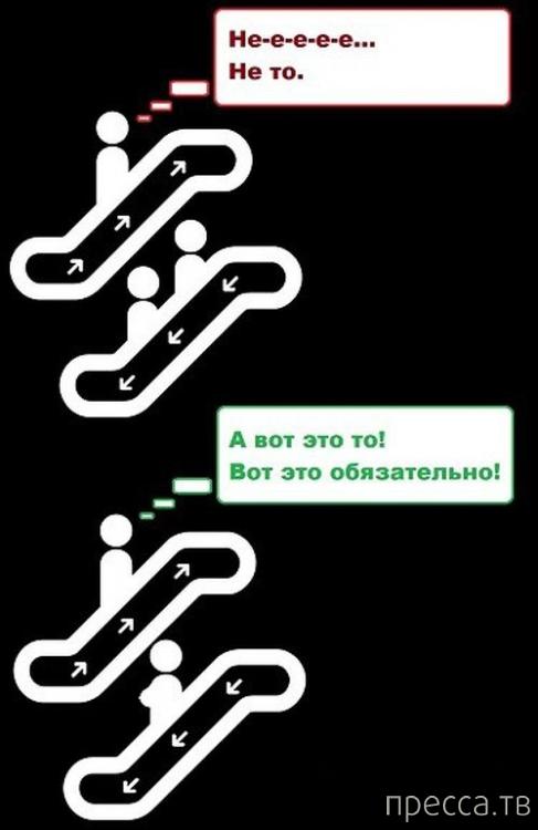 Мысли мужчин, которые едут на эскалаторе... (7 фото)
