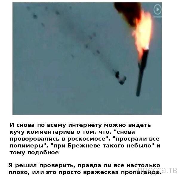 Почему падают российские ракеты... (4 фото)