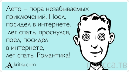 """Прикольные """"Аткрытки"""", часть 6... (30 фото)"""