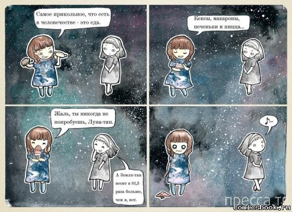 Веселые комиксы, часть 49 (24 фото)