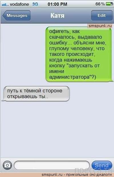 Прикольные СМС-диалоги, часть 40 (15 фото)