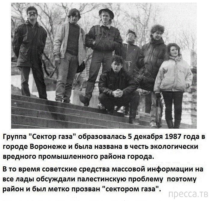 """Подборка интересных фактов о группе """"Сектор Газа"""" (23 фото)"""
