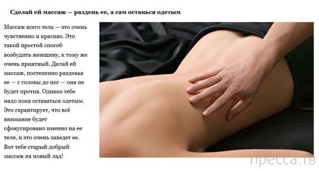 Советы: как разнообразить сексуальную жизнь (5 фото)