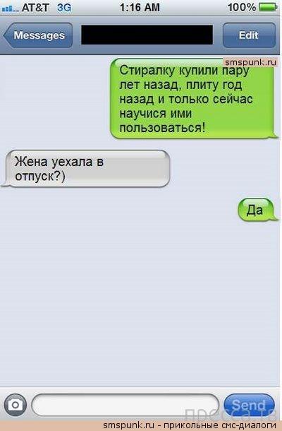Прикольные СМС-диалоги, часть 41 (15 фото)