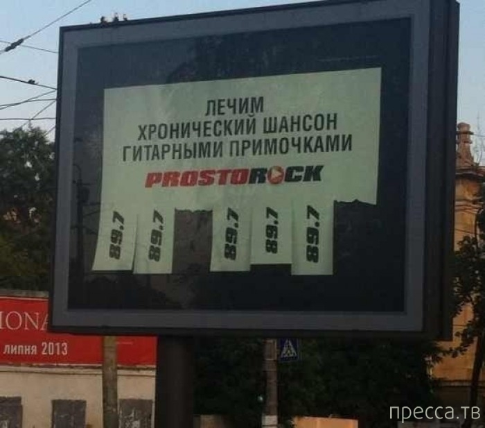 Народные маразмы - реклама и объявления, часть 69 (51 фото)