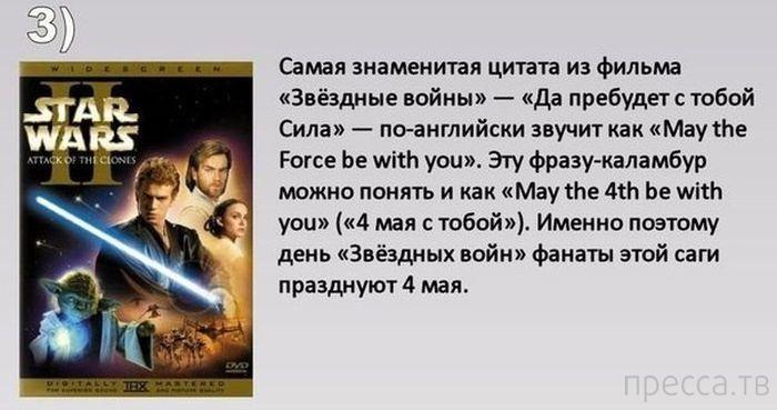 Интересные факты о кинематографии (10 фото)