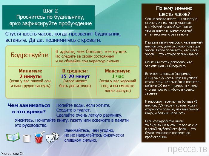 Методика контроля своих сновидений (11 фото)