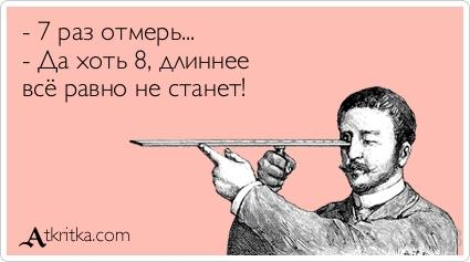 """Прикольные """"Аткрытки"""", часть 7..."""