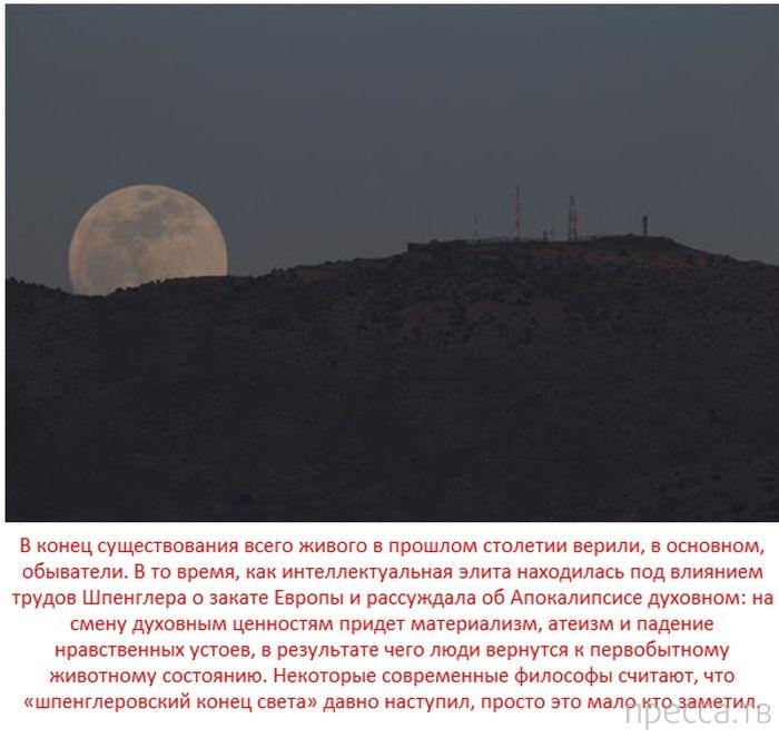 """Самые популярные теории о """"конце света"""" (14 фото)"""