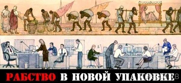 Современные рабы...
