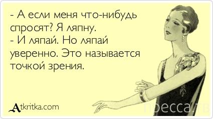 """Прикольные """"Аткрытки"""", часть 8 (30 фото)"""